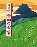 聞き書 静岡の食事 (日本の食生活全集)