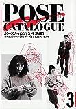 ポーズカタログ〈3 生活編〉