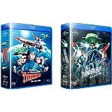 【Amazon.co.jp限定】『サンダーバード』 &『 サンダーバード ARE GO』 スペシャルプライスセット [Blu-ray]