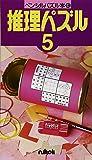 ペンシルパズル本40 推理パズル5