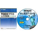 TOEIC テスト 公式問題集 新形式問題対応編 大型本 と「英文速読ワールド3」のセット教材