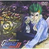 新世紀GPXサイバーフォーミュラ ZERO VOL.3 [DVD]
