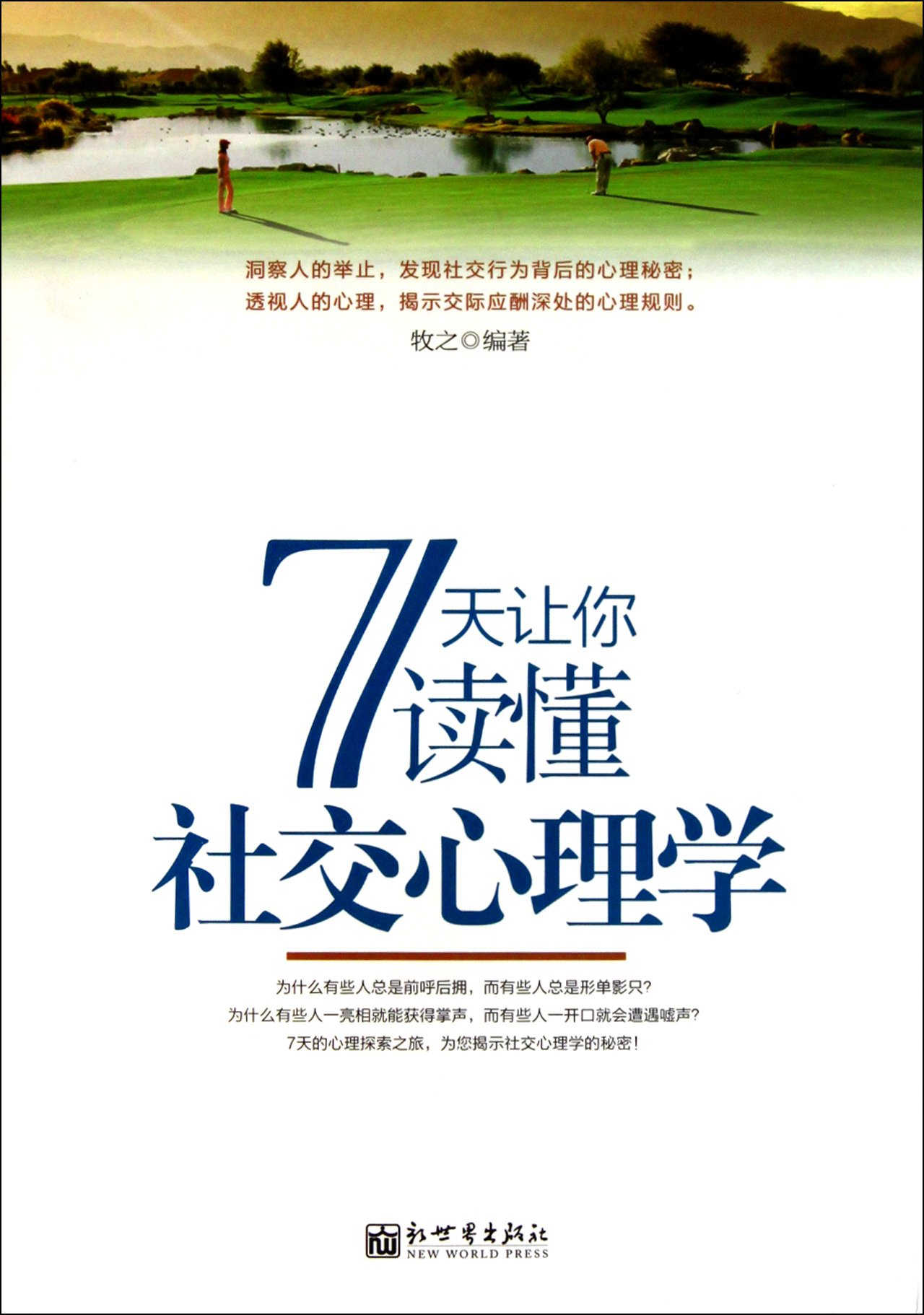 Read Online Understand Social Psychology in a Week (Chinese Edition) PDF