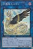 遊戯王 SAST-JP051 守護竜エルピィ (日本語版 スーパーレア) SAVAGE STRIKE サベージ・ストライク