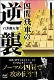 四間飛車の逆襲 (マイナビ将棋BOOKS)