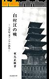 白村江の戦―7世紀・東アジアの動乱: 国文研叢書 No.15