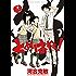 とめはねっ! 鈴里高校書道部(12) (ヤングサンデーコミックス)