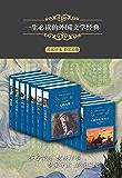 一生必读的外国文学经典(名家译本 套装35册) (经典译林)