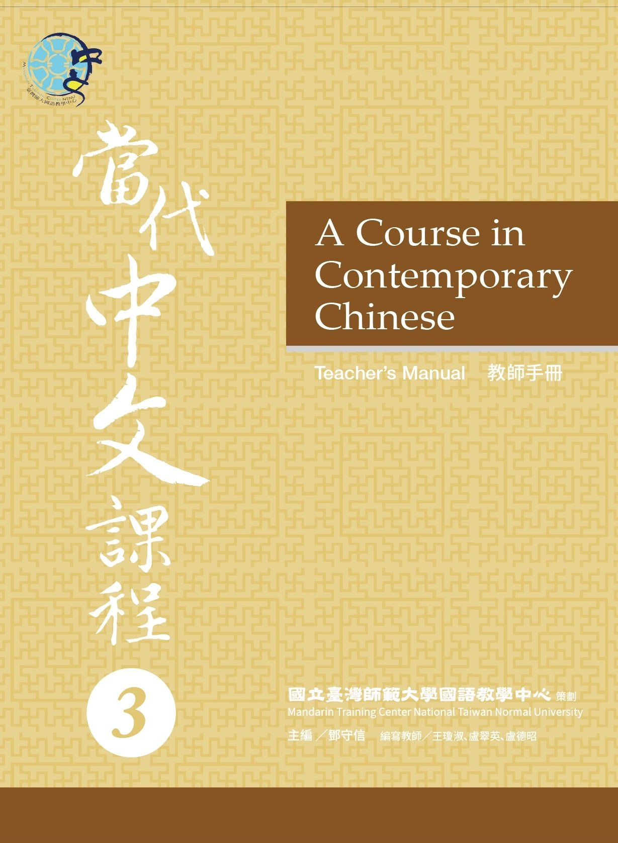 Download A Course in Contemporary Chinese 3 (Teacher's Manual) (Chinese Edition) PDF
