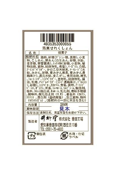 Amazon | 井桁堂 秀菓せれくしょ...