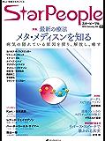Star People(スターピープル) vol.48 (2014-02-20) [雑誌]