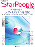 StarPeople(スターピープル) vol.48 (2014-02-20) [雑誌]
