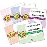 三田国際学園中学校直前対策合格セット(5冊)