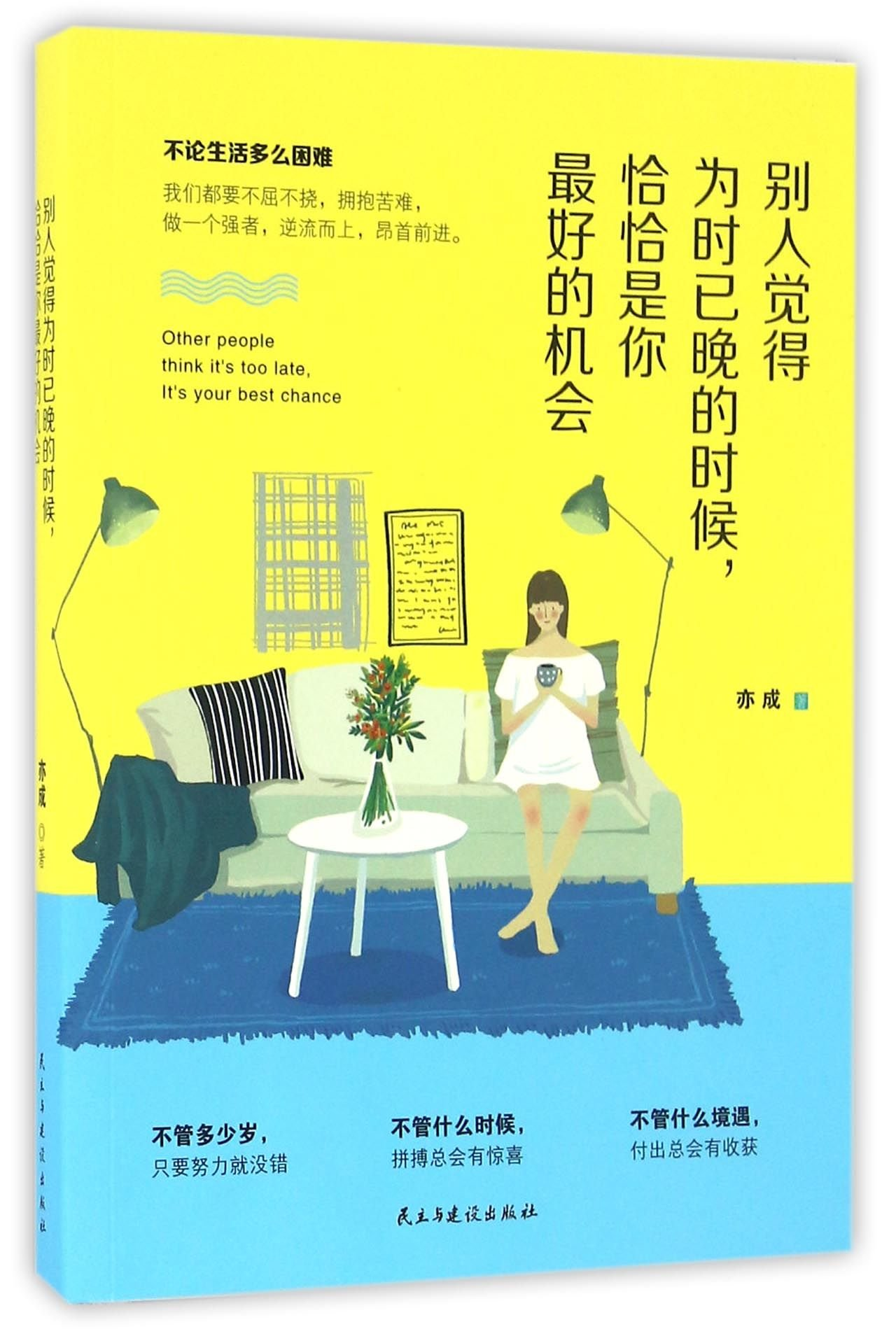 Read Online Other People Think It's Too Late. It's Your Best Chance (Chinese Edition) pdf