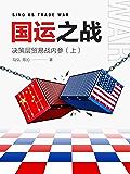 国运之战:决策层贸易战内参(上) (「片刻」)