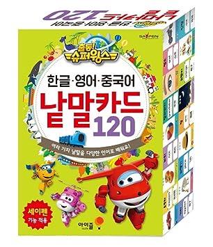 Amazon Super Wings 韓国語 英語 中国語ワードカード120 海外直送品