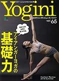 YOGINI(ヨギーニ) VOL.65 (エイムック 4121)