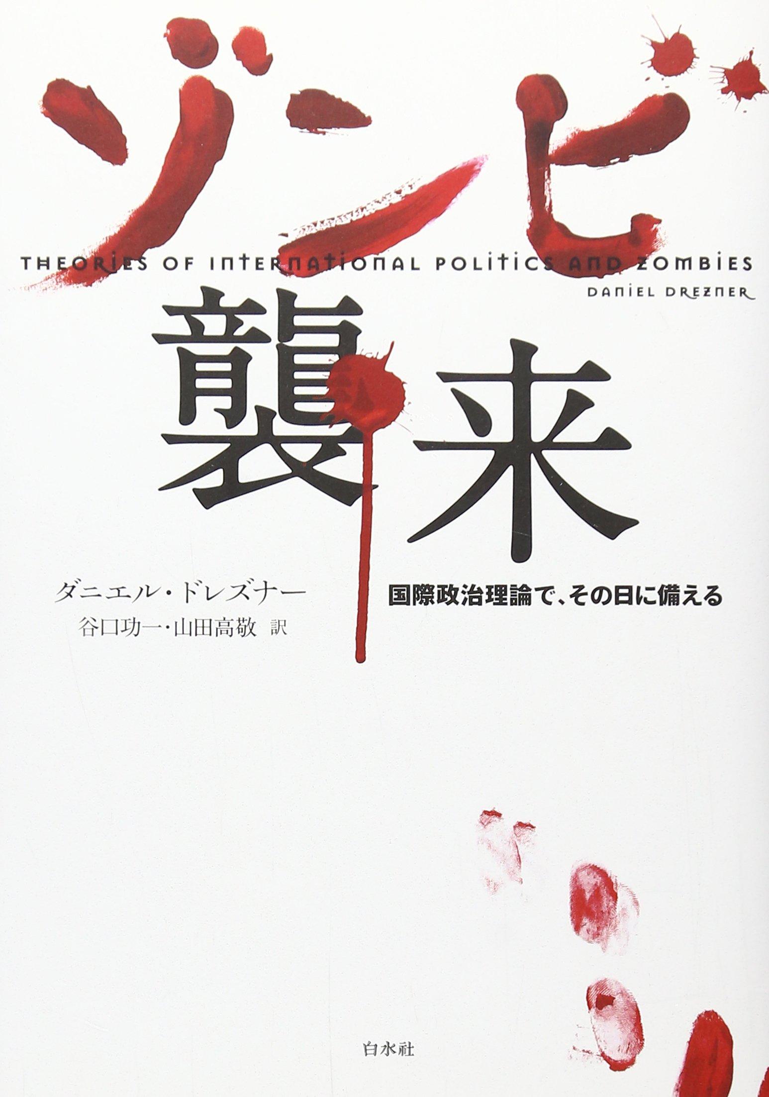 Zonbi shurai : Kokusai seiji riron de sono hi ni sonaeru. pdf epub