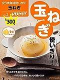 安うま食材使いきり! vol.2玉ねぎ (レタスクラブムック)