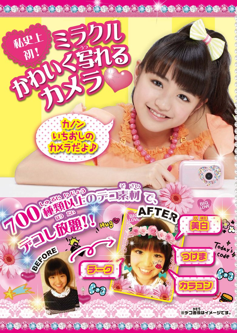 Decora Palett Powerful Pop Japan import by TAKARA Tomy (Image #10)
