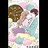 スパイスとカスタード(2) (フラワーコミックス)