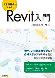 土木技術者のためのRevit入門