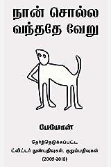 நான் சொல்ல வந்ததே வேறு (Tamil Edition) Kindle Edition