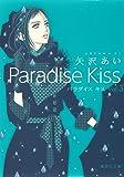 パラダイスキス 3 (集英社文庫―コミック版)