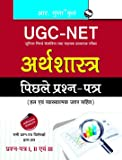 CBSE-UGC-NET : Economics Previous Papers (Solved) (Hindi): Previous Solved Papers