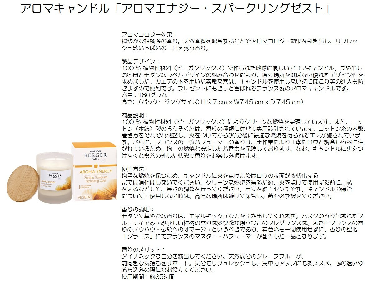 Parfum Berger - Candela Profumata Collezione Aroma - Energy 180 gr