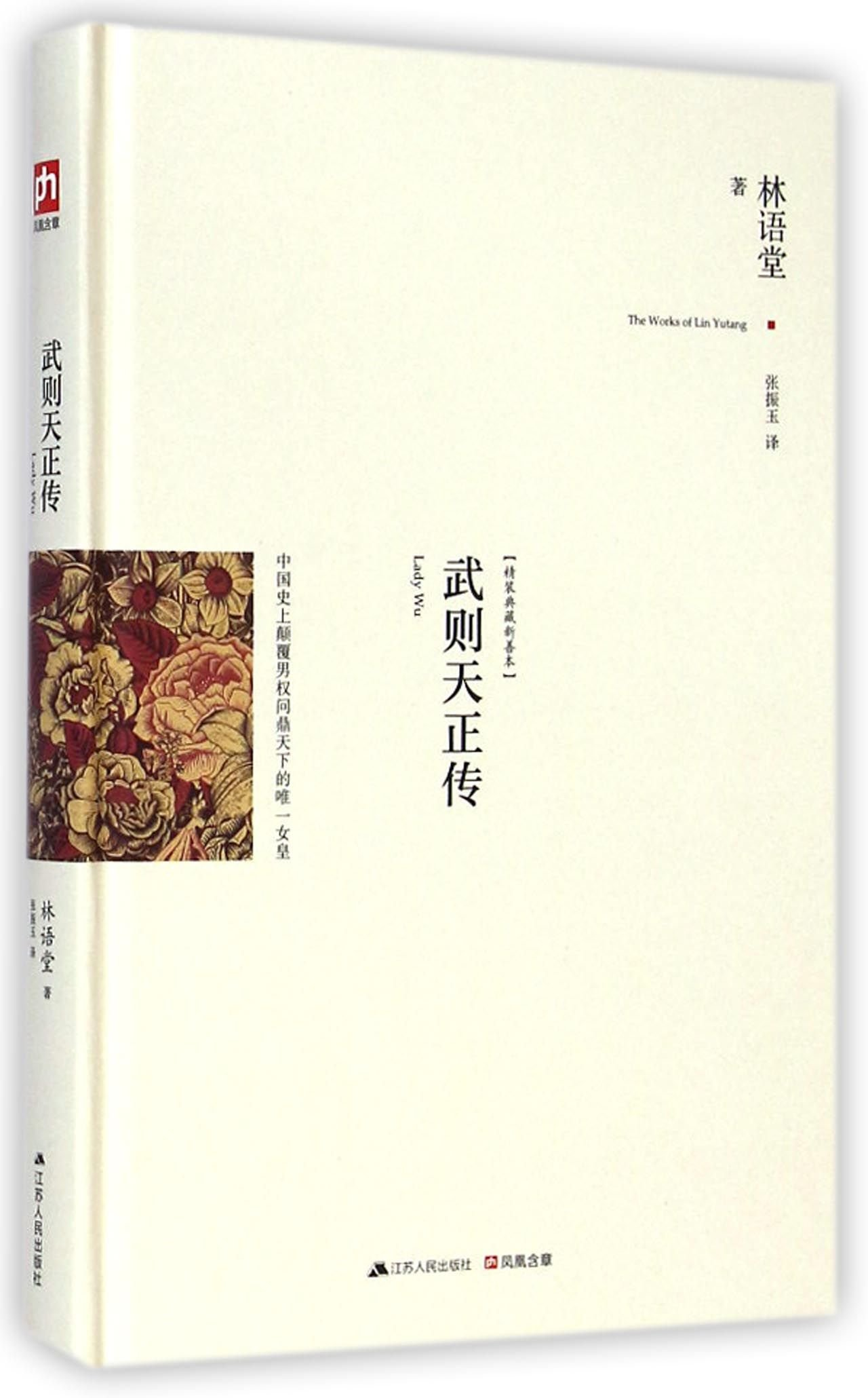 Wu Story (new hardcover collection of rare books)(Chinese Edition) pdf epub