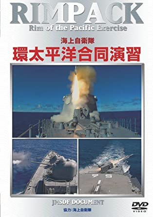 Amazon.co.jp | RIMPAC 海上自衛...