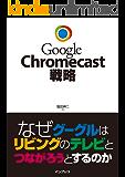 Google Chromecast戦略 なぜグーグルはリビングのテレビとつながろうとするのか
