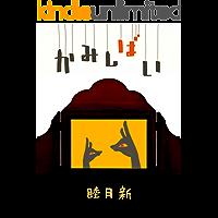 Kamishibai (Japanese Edition)