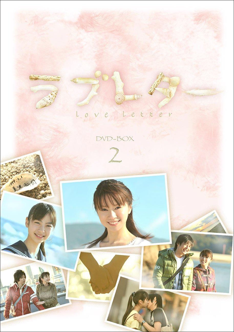 ラブレター DVD-BOX2 B001P5TCBW