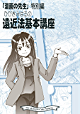 Introduction to Basic Perspective Drawing (Japanese Edition)