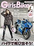 Girls Biker (ガールズバイカー) 2018年 4月号 雑誌