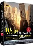 WOW!Photoshop终极CG绘画技法:专业绘画工具Blur's Good Brush极速手册(第2版)(附光盘)