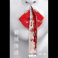獅城情緣(繁體字版): Love in Singapore (A novel in traditional Chinese characters) (如意中文小說 7) (Chinese Edition) book cover