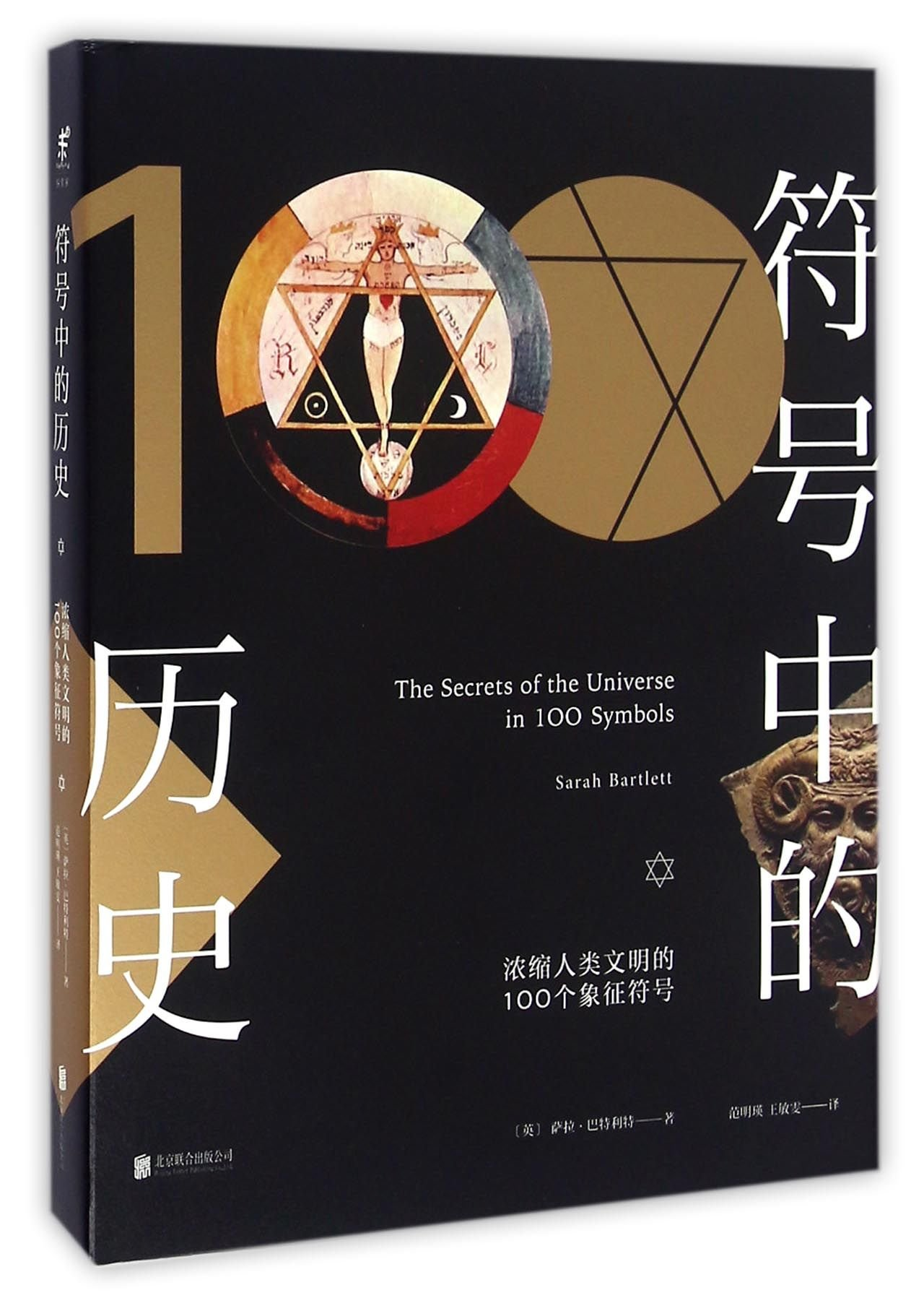 The Secrets of the Universe in 100 Symbols (Chinese Edition) pdf
