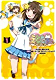 えとたま (1) (電撃コミックスNEXT)
