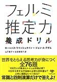 文庫 フェルミ推定力養成ドリル (草思社文庫)