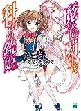 魔学の覇王と科法の銃姫 (2) (MF文庫J)