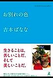 お別れの色 どくだみちゃんとふしばな3 (幻冬舎単行本)