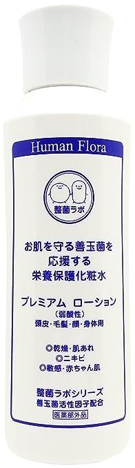 【腸内フローラ・皮膚フローラの研究から生まれました】ヒューマンフローラ プレミアムローション(医薬部外品) NHKあさイチで紹介されたエッセンスローションを更にバージョンアップ!