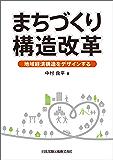 まちづくり構造改革-地域経済構造をデザインする
