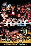 アベンジャーズ&X-MEN:AXIS