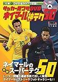 サッカー足ワザDVD ネイマール 神テク50 (学研スポーツムックサッカーシリーズ)
