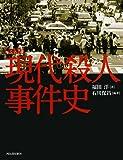 図説 現代殺人事件史 (ふくろうの本/日本の歴史)
