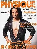 PHYSIQUE MAGAZINE(5) 2015年 04 月号 [雑誌]: ボディビルディング 増刊